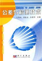 Tolerance and detection technology(Chinese Edition)
