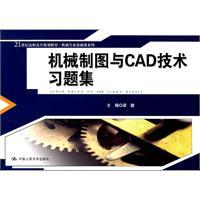 Mechanical drawing and CAD technology problem sets (21st century Vocational planning materials) ...