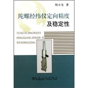 Directional accuracy and stability of gyro-theodolite(Chinese Edition)