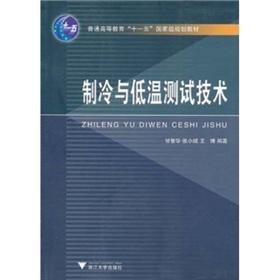 Refrigeration and Cryogenic Testing (general higher education Eleventh Five-year national planning ...