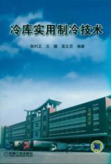 Cold storage refrigeration technology and practical(Chinese Edition): ZHANG SHI ZHENG // WANG JIAN ...