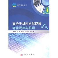 Polymer materials and the natural environment. aging mechanism of material corrosion law books: LI ...