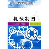 Mechanical Drawing (higher vocational education course under construction planning materials)(...