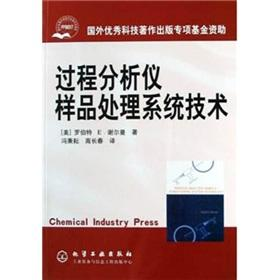 Process analyzer sample handling system technology(Chinese Edition): E.//
