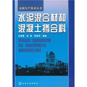 Cement admixture of cement and concrete admixture production technology books