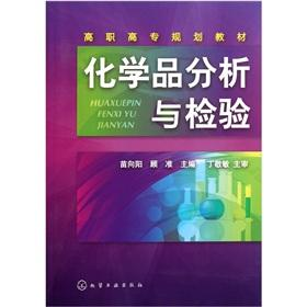 Chemical analysis and testing (Vocational planning materials)(Chinese Edition)