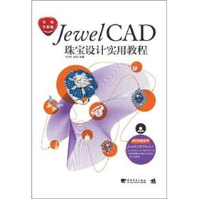 JewelCAD jewelry design and practical tutorial (with CD-ROM and practical full-color version)
