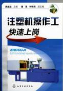 Rapid injection molding machine operator posts(Chinese Edition)