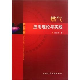Application of theory and practice of gas(Chinese Edition)