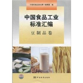 China's food industry standard assembly (soy volume)