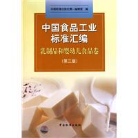 China's food industry standard assembly (dairy products and infant food volume 3rd edition)