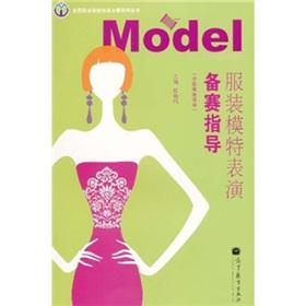 Fashion models show race prepared guidance (vocational clothing items) national vocational skills ...