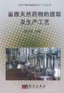 Steroids natural drug extraction and production process of extraction of natural products and ...