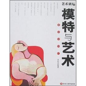 Art and art model forum(Chinese Edition)