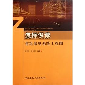 How to read architectural drawings weak system(Chinese Edition)