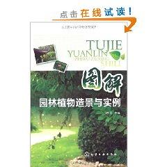 Graphic examples of garden plants and landscaping(Chinese Edition)