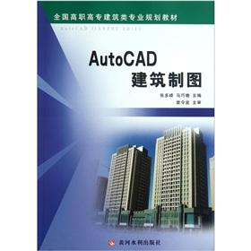 AutoCAD Architectural Drafting (National Vocational architectural professional planning materials)