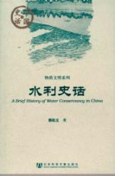 History of Water Series material