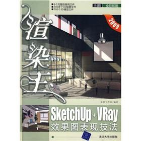 Wang SketchUp VRay renderings rendering performance techniques (with CD 2009)