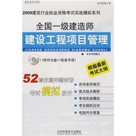 A construction division national construction project management (with CD-ROM) 2009 construction ...