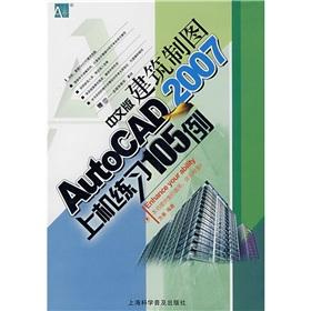 AutoCAD2007 Chinese version of the architectural drawings-on exercises 105 (with CD-ROM)