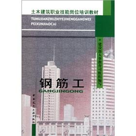 Gangjin Gong civil construction job vocational skills training materials