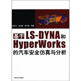 Based on LS-DYNA and HyperWorks simulation
