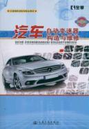Automatic Transmission Construction and Maintenance (two-color version of the imported quality ...