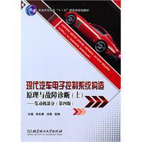 Construction of modern principles of automotive electronic control systems and fault diagnosis (...