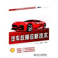 Automotive fault diagnosis (21 century car series of skills-based National Vocational planning ...