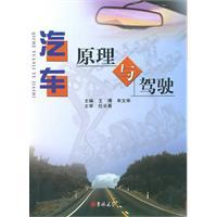 Car and driving principle(Chinese Edition)