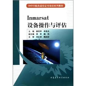 Inmarsat equipment operation and evaluation (GMDSS crew