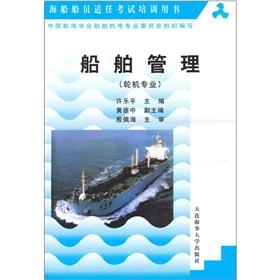 Ship management (professional engineer)(Chinese Edition)