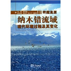 Tibetan Nam Co basin and its changes during the modern environment(Chinese Edition)
