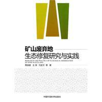 Abandoned mining research and practice of ecological restoration(Chinese Edition)