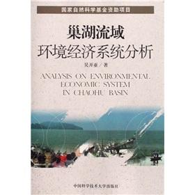 Chaohu Lake Basin Environmental and Economic Systems Analysis(Chinese Edition)