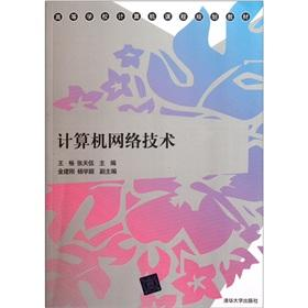 Computer Network Technology (computer courses. higher education planning materials)(Chinese Edition...