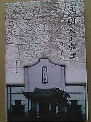 History of Catholicism in Kunming(Chinese EDITION)