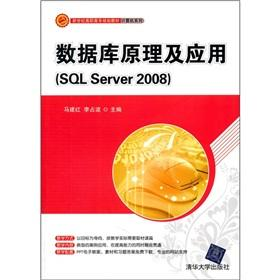 Database Theory and Application (SQL Server2008 New Century Vocational planning materials) computer...