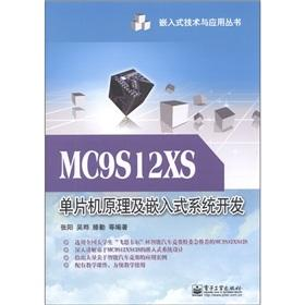 MC9S12XS Microcontroller Theory and embedded system development and application of embedded ...