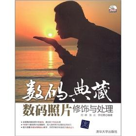Digital collection (with CD-ROM digital photo retouching and processing)(Chinese Edition)