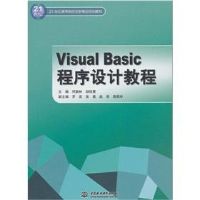 Visual Basic Programming Guide (21st century higher education planning materials innovation and ...