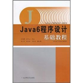 Java6 Programming Tutorial(Chinese Edition)