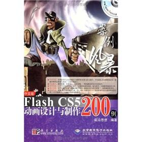 Case Storm (with CD-ROM version of Flash CS5 Chinese animation design and production of 200 cases)