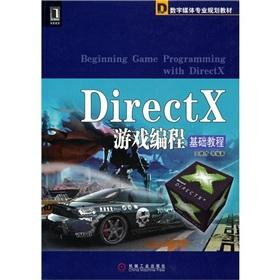 DirectX Game Programming Tutorial (digital media professional planning materials)