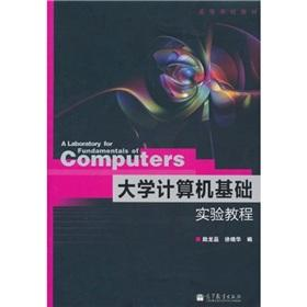 Computer-based test tutorial (colleges and universities teaching materials)(Chinese Edition)
