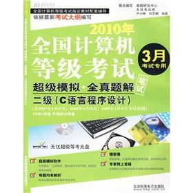 National Computer Rank Examination super analog full Zhenti solution written (with CD-ROM two C ...