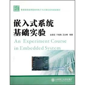Embedded systems based experiments (college application-oriented family planning materials of ...
