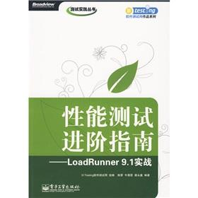 Performance Testing Advanced Guide - LoadRunner9 .1 Software Testing works real test practice books...