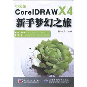Chinese version of CorelDRAW X4 novice Dream (with CD-ROM)